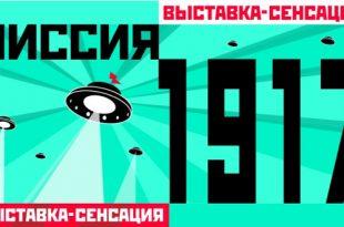 МИССИЯ 1917. Выставка-сенсация.