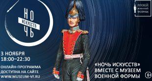Ночь искусств 2020 в Музее военной формы и в Музее московских стрельцов «Стрелецкие палаты».