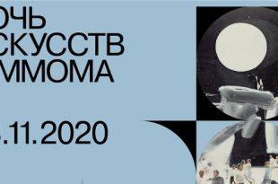 Ночь искусств 2020 в Московском музее современного искусства.