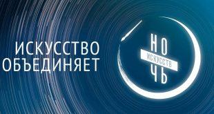 Ночь искусств 2020 в Государственном музее истории российской литературы имени В. И. Даля.