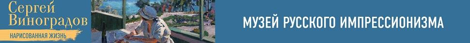 Выставка «Сергей Виноградов. Нарисованная Жизнь». Музей Русского Импрессионизма.