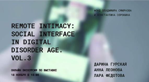 Онлайн экскурсия по выставке «REMOTE INTIMACY: SOCIAL INTERFACE IN DIGITAL DISORDER AGE. VOL.3».
