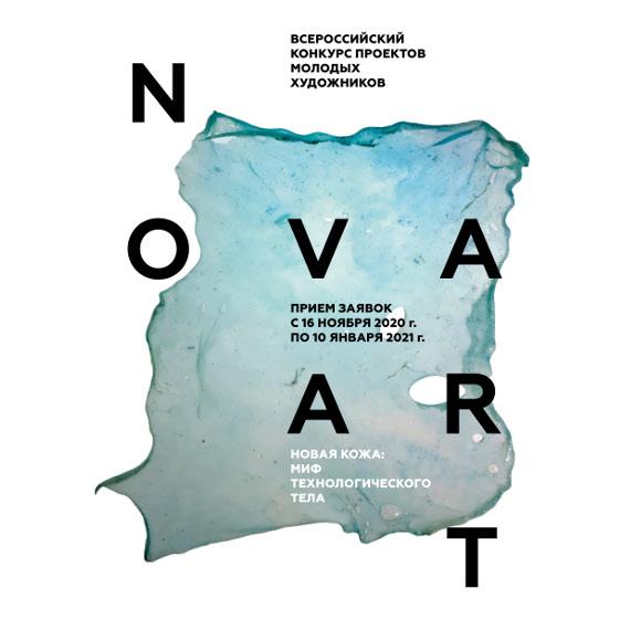 Объявлен старт Всероссийского конкурса проектов молодых художников NOVA ART 8.