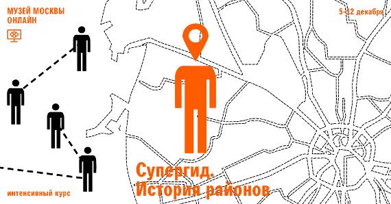 Музей Москвы открыл новый набор на интенсивный онлайн-курс «Супергид. История районов».