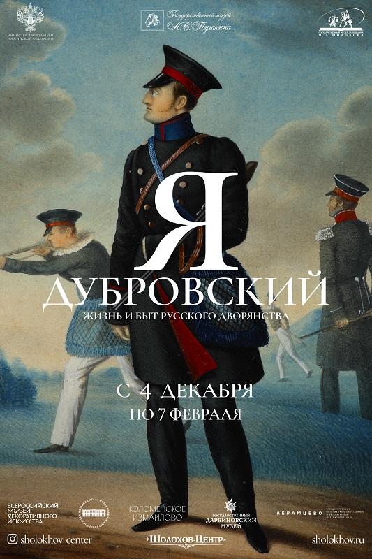 Выставка Я Дубровский Шолохов-центр Ростов-на-Дону