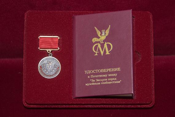Знак «За заслуги перед музейным сообществом».