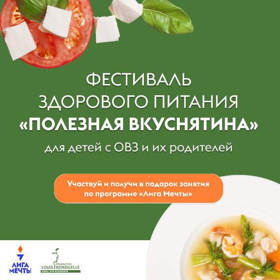 Фестиваль здорового питания «Полезная вкуснятина» 2020