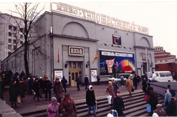 Кинотеатр «Художественный», ноябрь 1990 года. Фото из личного архива Enrique González Macho. Предоставлено: Институт Сервантеса в Москве.