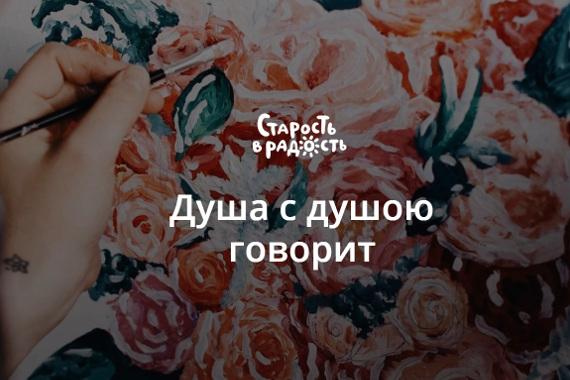 Благотворительный проект Алены Савюк «Душа с душою говорит».