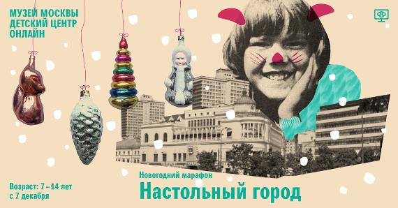 Новогодний марафон «Настольный город».