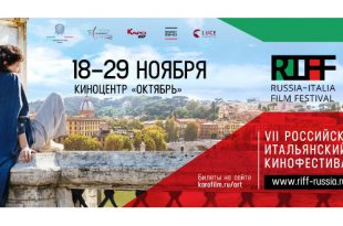 VII Российско-итальянский кинофестиваль RIFF 2020.