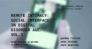 Онлайн экскурсия по выставке «REMOTE INTIMACY: SOCIAL INTERFACE IN DIGITAL DISORDER AGE. VOL.3».