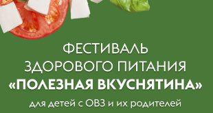 Фестиваль здорового питания «Полезная вкуснятина» 2020 пройдет онлайн.