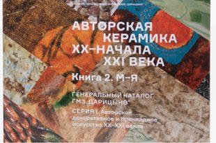 «Авторская керамика XX–начала XXI века. Книга 2. М–Я» из собрания Музея-заповедника «Царицыно».