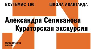 Музей Москвы выпустил первую видеоэкскурсию с куратором по выставке «ВХУТЕМАС 100. Школа авангарда».