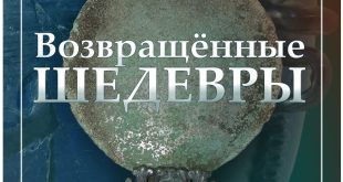 Выставка Возвращённые шедевры Краснодарский историко-археологический музей-заповеднике им Фелицына