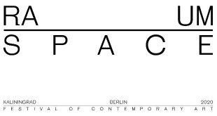 Международный фестиваль современного искусства RAUM SPACE в Калининграде.