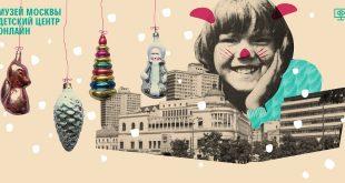 Детский центр Музея Москвы запускает новогодние онлайн-программы.