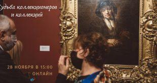 Круглый стол «Судьба коллекционеров и коллекций». Государственный литературный музей в формате онлайн.