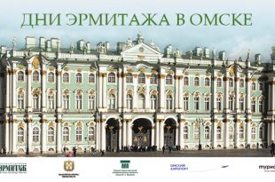 Дни Эрмитажа в Омске – 2020.