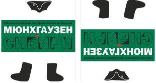 Выставка Мюнхгаузен в Сибири Омский областной музей изобразительных искусств имени Врубеля