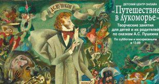Детский центр Государственного музея А.С. Пушкина приглашает детей на цикл онлайн занятий «Путешествие в Лукоморье».