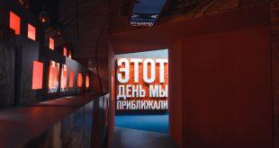 Выставка Этот день мы приближали… Музейный центр Площадь Мира Красноярск