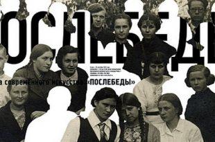 Выставка Послебеды 2.0. в Музейном центре Площадь Мира Красноярск