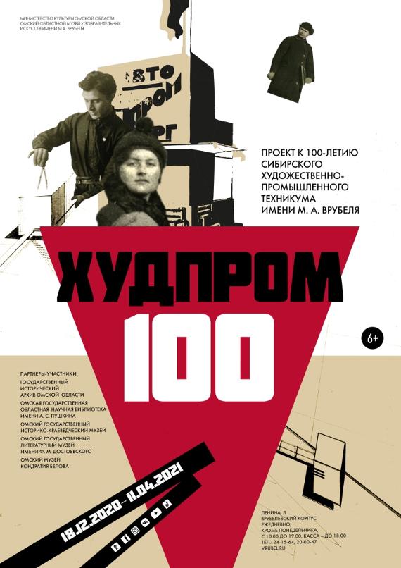 Выставка ХУДПРОМ 100 Проект к 100-летию Сибирского художественно-промышленного техникума имени М.А. Врубеля.
