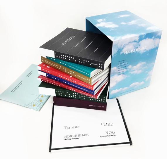 Долгосрочный межкультурный проект «НА РАЙОНЕ» завершился изданием восьми книг.