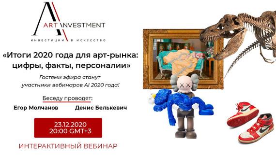 Вебинар ARTinvestment.RU Итоги 2020 года для арт-рынка цифры, факты, персоналии