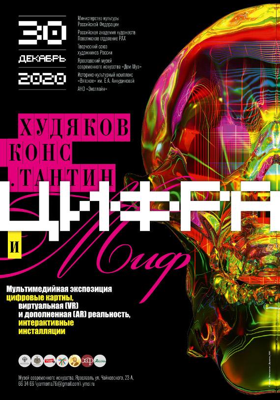 Выставка Константин Худяков Цифра и Миф в Ярославском музее современного искусства Дом Муз