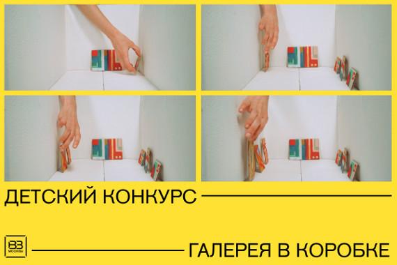 Детский конкурс Галерея в коробке Объединение Выставочные залы Москвы