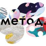 Проект Департамента культуры города Москвы МЕТОД. Приглашает на конференцию «Метакультура».