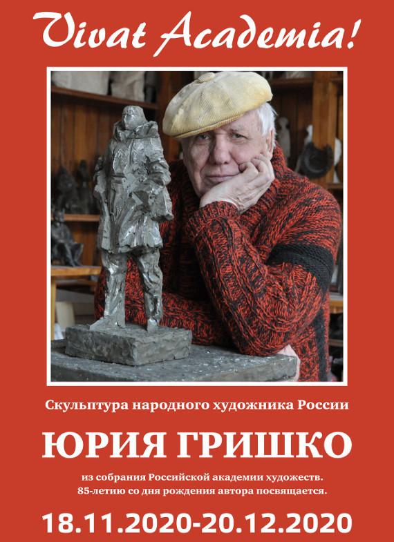 Выставка Юрий Гришко Vivat Academia! Липецкий областной художественный музей