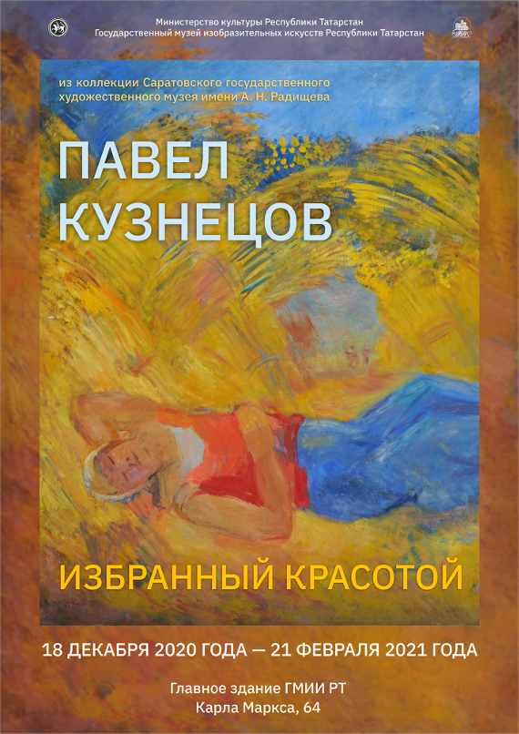 Выставка Павел Кузнецов избранный красотой ГМИИ Республики Татарстан Казань