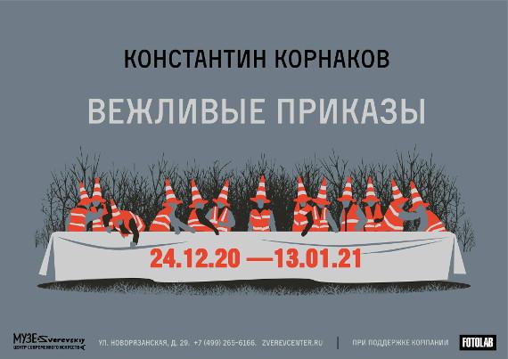 Выставка Константин Корнаков Вежливые приказы в Зверевском центре современного искусства