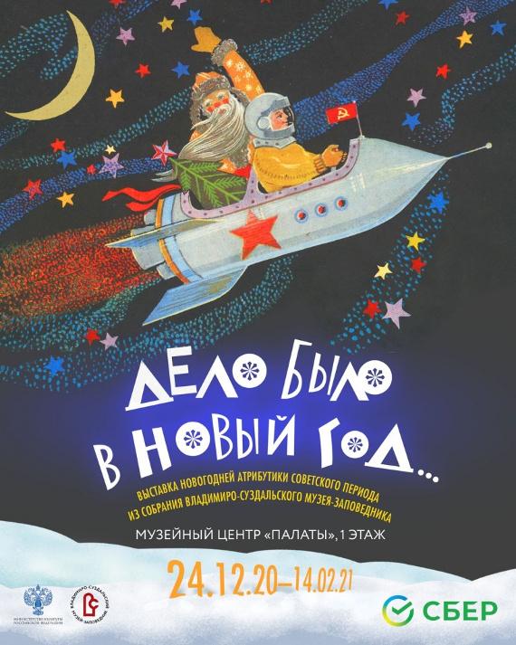 Выставка Дело было в Новый год во Владимиро-Суздальском музее-заповеднике Музейный центр Палаты