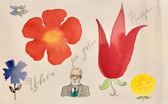 "Павел Пепперштейн ""Цветы доктору Фрейду"". Предоставлено: Мультимедиа Арт Музей."