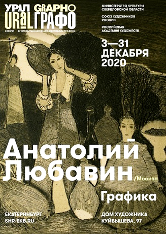 Силовые линии Анатолия Любавина.