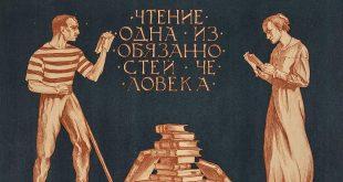 Ученье-свет! Книгоиздательский и просветительский плакат из собрания Русского музея.