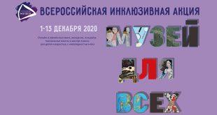 1 декабря 2020 стартовала Третья Всероссийская инклюзивная акция «Музей для всех!» – 2020».