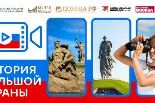 Музей Победы запустил онлайн-конкурс «История большой страны».