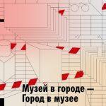 В Музее Москвы пройдет V Международная конференция «Музей в городе — город в музее».
