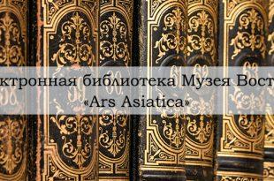 Музей Востока запускает электронную библиотеку книг по искусству Востока - Ars Asiatica