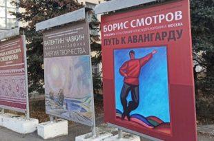 В Рязани открылась выставка Бориса Смотрова «Путь к авангарду».