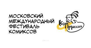 Фестиваль «КомМиссия» 2020 Российской государственной библиотеки для молодёжи.