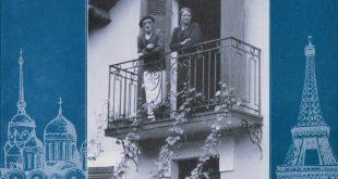 Издана книга о музейной коллекции вещей Ивана Шмелёва Владимиро-Суздальского музея-заповедника.