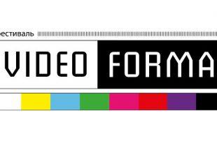 VIII Международный фестиваль видеоарта «Видеоформа» 2020.
