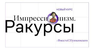 ГМИИ имени А.С. Пушкина. Новый курс по импрессионизму стартует в «Академии Пушкинского».